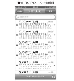 iOSメール一覧画面