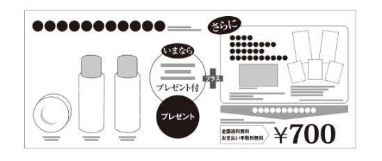 化粧品の700円トライアルセット