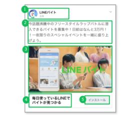 LINE NEWSに掲載される広告の例(上記の媒体資料)より