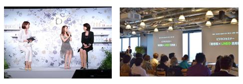 「商品発表会」や「セミナー」などイベントを開催