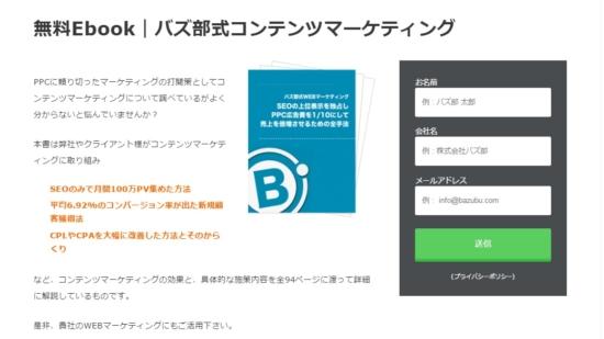無料ダウンロードできる、「バズ部式」ebook