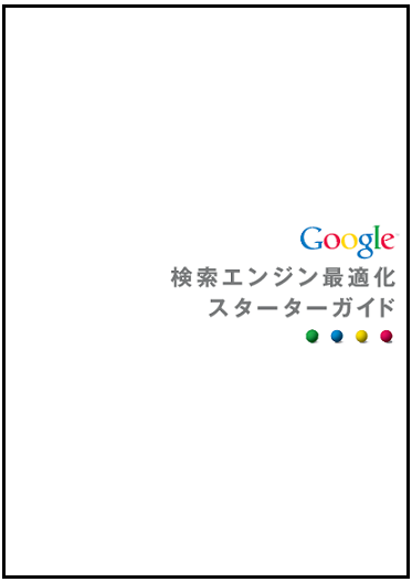 「Google検索エンジン最適化スターターガイド」
