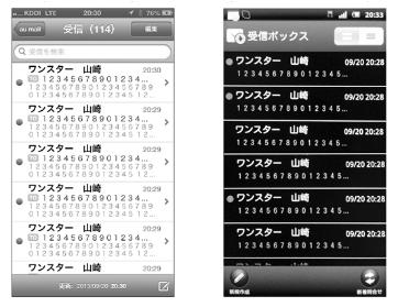 iOS(左)とAndroid OS(右)のメール一覧画面の例