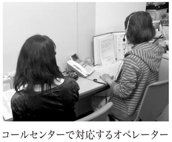 コールセンターで対応するオペレーター