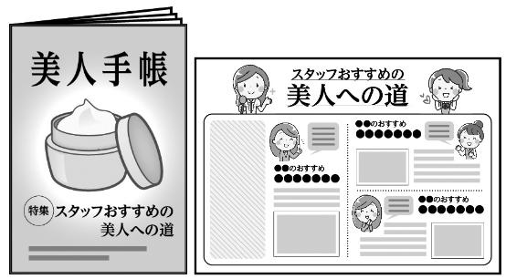 リーフレット形式のコミュニケーション冊子