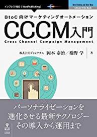 「BtoC向けマーケティングオートメーション CCCM入門」