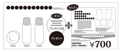 化粧品のトライアルセットのイメージ