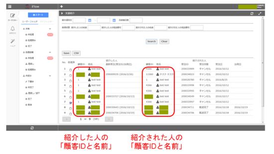 顧客管理システムで、紹介した顧客とされた顧客を追跡