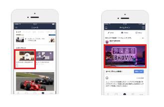 NEWS面(左)とタイムライン面(右)の広告掲載イメージ