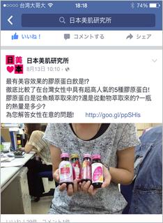 美容サプリのFacebook広告