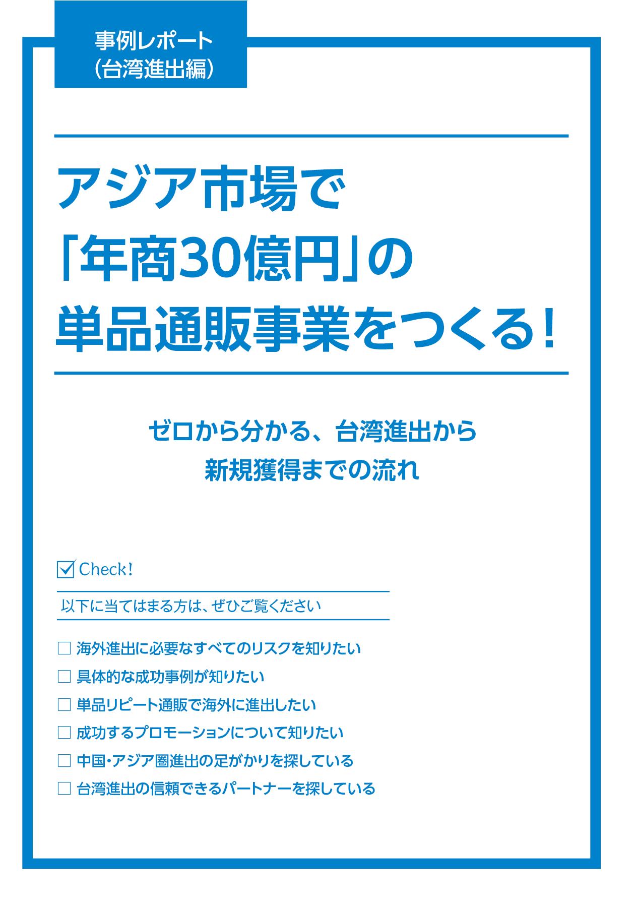 アジア市場で「年商30億円」の単品通販事業をつくる!