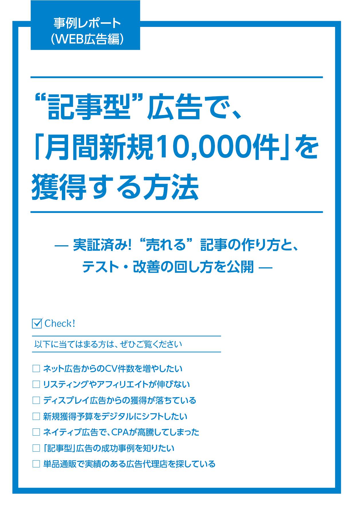 """""""記事型""""広告で「月間10,000件」を獲得する方法"""