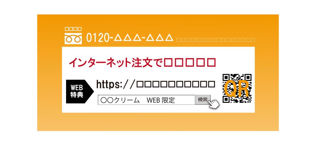 QRコードとWEB特典専用キーワードの検索窓を載せたチラシ例