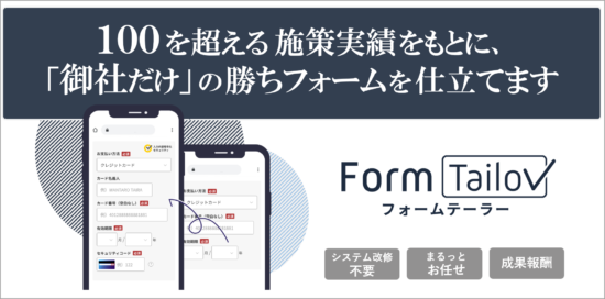 「Form Tailor」