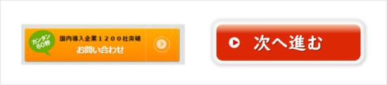 遷移ボタンの色の例