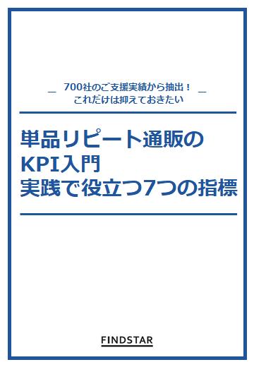 単品リピート通販のKPI入門編