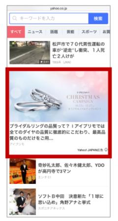 ニュースサイトの記事広告例