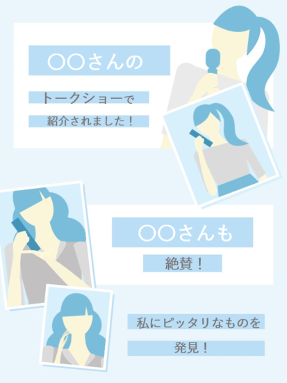複数タレントを起用した際の活用イメージ