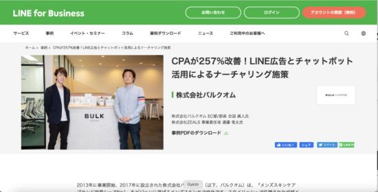 LINE社導入事例より